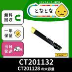 CT201132 Y イエロー リサイクルトナー  DocuPrint(ドキュプリント)C2250(DPC2250) / C3360(DPC3360)