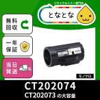 CT202074 リサイクルトナー (CT202073の大容量) DocuPrint(ドキュプリント) P350 d