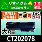 CT202078 リサイクルトナー (CT202077の大容量) DocuPrint(ドキュプリント) P450d / P450ps
