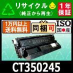 CT350245 リサイクルトナー DocuPrint(ドキュプリント) 205 / 255 / 305
