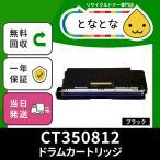 CT350812 (ブラック用ドラム) リサイクルドラム DocuPrint(ドキュプリント) C3350 / C3350s
