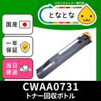 CWAA0731 廃トナーボックス(トナー回収ボトル) リサイクル C2250 /C3360 / C4000d / C5000d (Model-PSN01)