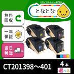 CT201398〜401 (((色が選べる4色セット))) リサイクルトナー DocuPrint(ドキュプリント) C3350(DPC3350) / C3350s(DPC3350s)