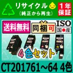 CT201761〜64 (4色セット) リサイクルトナー DocuPrint(ドキュプリント) CP100b / CP200w / CM200fw