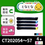 CT202054〜2057 (((色が選べる4色セット))) リサイクルトナー DocuPrint(ドキュプリント) C4000d