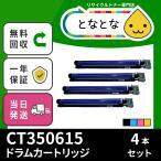 CT350615(ドラム) 4本セット リサイクル ドラム DocuPrint(ドキュプリント) C2250 / C3360