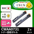CWAA0731 2本セット 廃トナーボックス(トナー回収ボトル) リサイクル C2250 /C3360 / C4000d / C5000d (Model-PSN01)