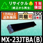 MX-23JTBA ブラック リサイクルトナー MX-2310F /MX-2311FN / MX-2514FN /MX-3111F /MX-3112FN / MX-3114FN / MX-3614FN