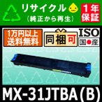 MX-31JTBA ブラック リサイクルトナー MX-2301FN/MX-2600FG/MX-2600FN/MX-3100FG/MX-3100FN ( 3600FN/ 4100FN/ 4101FN/ 5000FN/ 5001FN) シャープ対応