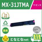 MX-31JTMA マゼンタ リサイクルトナー MX-2301FN/ MX-2600FG/ MX-2600FN/ MX-3100FG/ MX-3100FN ( 3600FN/4100FN/4101FN/5000FN/5001FN) シャープ対応