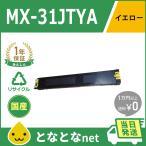 MX-31JTYA イエロー リサイクルトナー MX-2301FN/MX-2600FG/MX-2600FN/MX-3100FG/MX-3100FN (3600FN/4100FN/4101FN/5000FN/5001FN) (MX31JT MX31JTYA)