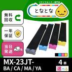 MX-23JT BA/CA/MA/YA (選べる4色セット) リサイクルトナーカートリッジ MX- 2514FN/ 2517FN/ 3112FN/ 3114FN/ 3117FN/ 3611FN/ 3614FN (MX23JT) シャープ対応