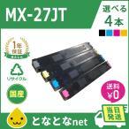 MX-27JT BA/CA/MA/YA (((選べる4色)))リサイクルトナーMX-2300G/MX-2300FG/MX-2700G/MX-2700FG