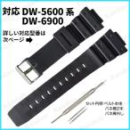 Gショック 替えベルト ベルト交換 DW-5600 DW-6900 汎用