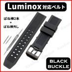 ルミノックス ベルト ベルト交換 Luminox 時計ベルト 23mm バネ棒 付き ラバー