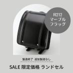 ショッピング男の子 ランドセル   男の子用 女の子用 マーブルフラッグ 11色展開 A4クリアファイル対応