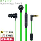 Razer Hammerhead Pro V2 マイク付きゲーミングイヤホン