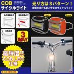 UP STORE 自転車 ライト COBサイクルライト 高輝度 サイクルライト LED 電池式 3パターン 簡単取付 ツーリング サイクリング 点滅 点灯 広角
