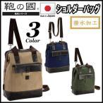 ショルダーバッグ 鞄の國 帆布 ダレス式 日本製 豊岡製 ショルダー リュック 手提げ 3WAY 斜めがけ 軽くて丈夫 撥水加工 A4 送料無料 33675