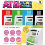 ATMバンク atm 貯金箱 自動計算(超多機能ATM型貯金箱)ATMメモリーバンク デジタル貯金箱 カードと暗証番号でしっかり貯金 送料無料