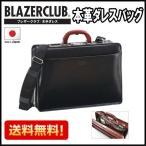 (22093)ブレザークラブ 本革ダレスバッグ 日本製  牛革 レザー 本革 豊岡製鞄 メンズ 送料無料