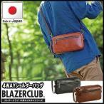 (25782)ブレザークラブ 本革4WAYショルダーバッグ 日本製 豊岡製鞄 セカンドバッグ ショルダーバッグ ボディーバッグ ウエストポーチ 送料無料