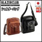 (16342)ブレザークラブ 本革ショルダーバッグ 日本製 豊岡製鞄 メンズ 牛革 レザー 本革 送料無料