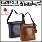 (16296)ブレザークラブ 本革ショルダーバッグ B5 25cm 日本製 豊岡製鞄 メンズ 牛革 レザー 本革 送料無料