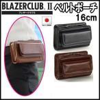(25642)ブレザークラブ 本革ベルトポーチ 16cm日本製 豊岡製鞄 ウエストポーチ ヒップバッグ ウエストバッグ メンズ 牛革 レザー 本革 送料無料