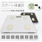 体重計 体脂肪計 体組成計 ヘルスメーター専用アプリで体組成値管理 BMI 内臓脂肪 筋肉率 推定骨量基礎代謝量 ECO 自動ON / OFF