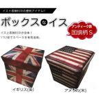 収納スツール 収納ボックス 国旗柄 S ボックス 収納 ボックス ボックスなイス アメリカ イギリス アンティーク調