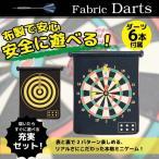 ファブリックダーツ SP156D DART BOARD SAFETY MAGNETIC ダーツ6本 磁石式 おもちゃ ゲーム 玩具 インテリア