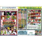 Yahoo!生活便利雑貨ランクアップよい子の名作ものがたり おたのしみBOX DVD 176分 日本昔話 世界名作童話 かわいいゆかいなどうぶつ