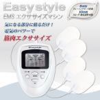 Yahoo!生活便利雑貨ランクアップEMSエクササイズマシン イージースタイル 電気のパワーで筋肉エクササイズ (8種類トレーニングモード搭載)(10段階スピード・強度調正可能)