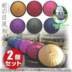 (2個セット) 24本骨傘 和傘 雨傘 番傘 蛇の目風 和傘 24本骨 専用カバー付 傘 約110cm 同梱不可 送料無料