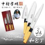 カクセー NK-8601 中村孝明  和包丁3本セット 世界の料理人