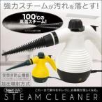 ショッピングスチーム スチームクリーナー ハンディスチームクリーナー SMART-STYLE 洗浄 汚れ 掃除 イエロー ホワイト