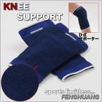 (適度な締め付けで、膝関節をサポート) ひざ用サポーター メール便で送料無料 (YDKG-ms)