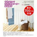 (今なら今治ハンドタオルプレゼント)レジェンドバスタオル5枚セット 色お任せ ホテル仕様 1888MILLS (約60×120cm) バスタオル 送料無料