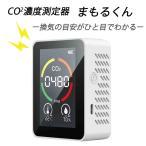 CO2濃度測定器 まもるくん 二酸化炭素 濃度測定器 濃度計 卓上型 換気アラーム機能付き CO2センサー 高精度 換気 店舗 学校 会社 飲食店 温度計 湿度計