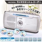 ラジオカセットリコーダー FM/AM カセットテープ 録音機能 AC電源 電池式
