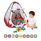 ボールハウス 水玉模様 テントハウス 組み立て簡単 キッズボールハウス ボール50個付き