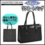 (53411)ヴァレンチノヴィスカーニ リクルートバッグ レディース ビジネスバッグ