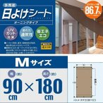 日よけシート 多用途日よけシート Mサイズ エコサンシェード 0.9 X 1.8m 日差し 日よけ サンスクリーン 遮光