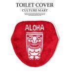 トイレカバー ALOHA フタカバー ウォシュレット 洗浄便座用 洗える ハワイアン モダン インテリア トイレ用品 アメリカン 引っ越し 新生活 誕生日 プレゼント