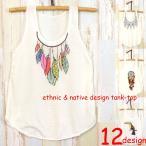 エスニック&ネイティブ デザイン タンクトップ全15パターン  エスニック アジアン 民族 レディース ヨガ ダンス 衣装