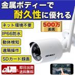 防犯カメラ 屋外屋内 ワイヤレス監視カメラ IP66防水SDカード録画対応 赤外線LED搭載 日本語アプリ対応【GB600】