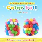 カラーボール ボールプール 外遊び おもちゃ 5.5cm ボール 200個 特大袋付