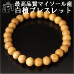 最高品質 インド マイソール産 白檀(サンダルウッド)ビーズ 8mm 数珠ブレスレット|チベット密教アクセサリー メール便対応可