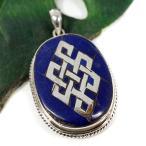 一点物 チベット密教 エンドレスノット ラピスラズリ シルバー925 ペンダントトップ|八吉祥(八つの幸運のシンボル)|シルバー925